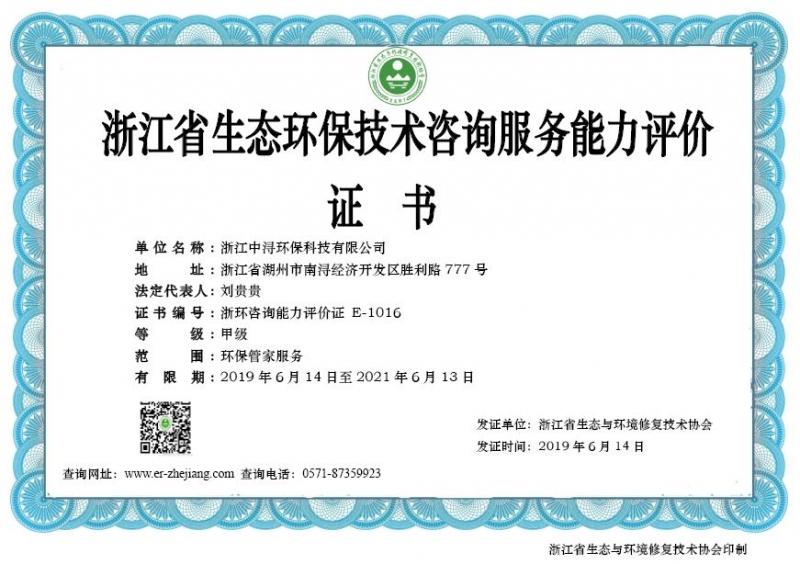 浙江省生态环保技术咨询服务能力评价证书